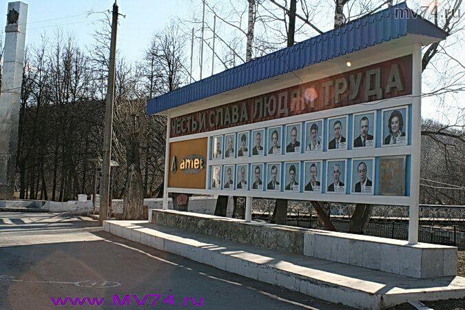 Доска почета Ашинского металлургического завода