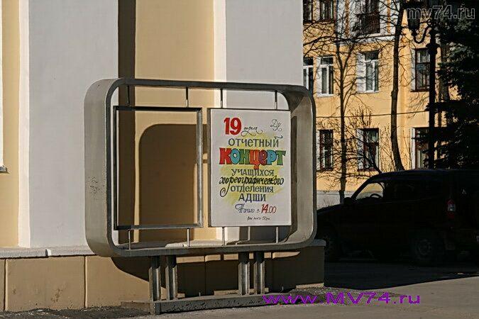 Афиша на ДК в Аша, Челябинская область