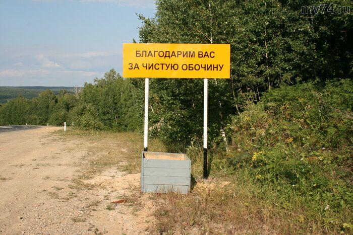 У дороги в Башкирии