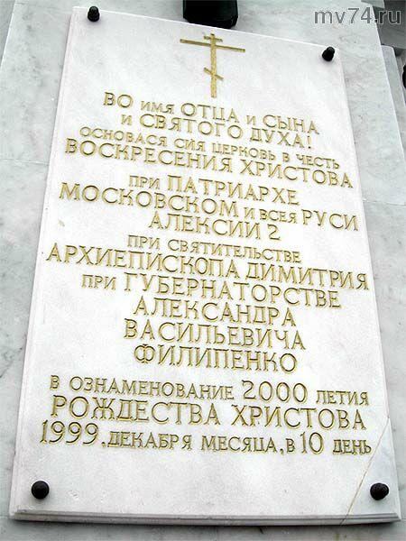 Ханты-Мансийск, памятная доска