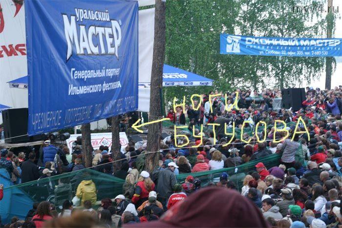 Ильменский фестиваль. Бутусов