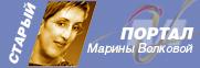 Портал Марины Волковой, прежняя редакция
