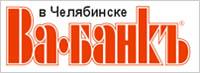 Ва-банк Челябинск
