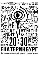 20:30 Екатеринбург