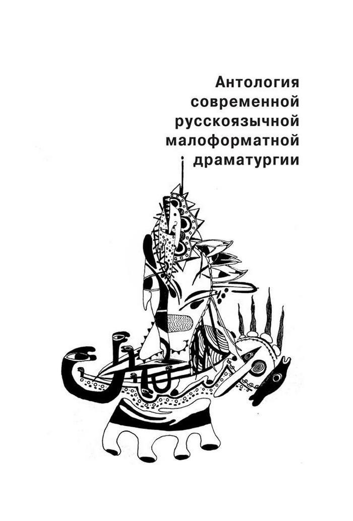 http://www.mv74.ru/kniga/wp-content/uploads/ASRMD-Anthology.pdf