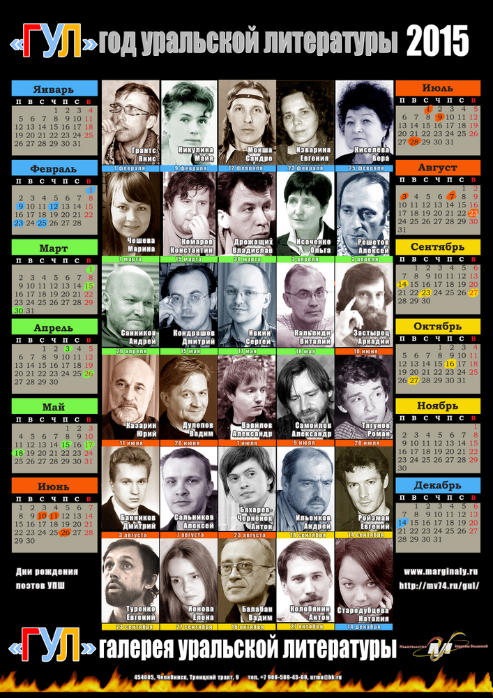 Календарь ГУЛ