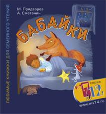 Сборник «Бабайки» издательство Марины Волковой