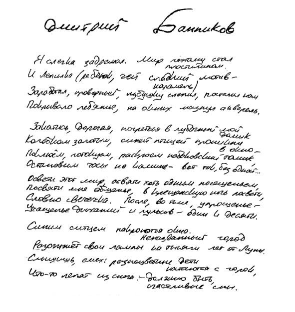 Дмитрий Банников