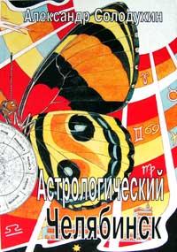 Астрологический Челябинск