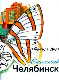 Стильный Челябинск