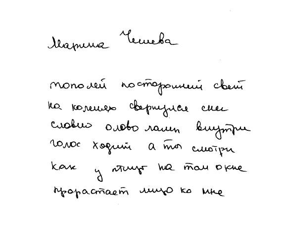 chesheva1