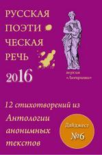 Антологии анонимных текстов, Дайджест