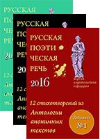 Дайджесты «Антологии анонимных текстов»