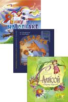 Книги для детей и семейного чтения