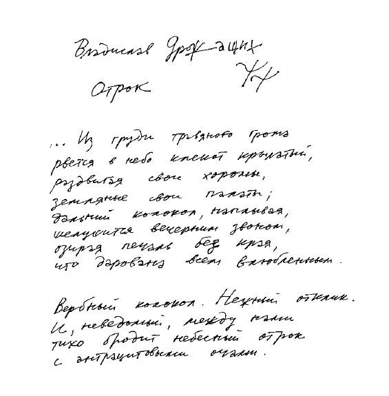 Владислав Дрожащих