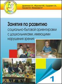Занятия по развитию социально-бытовой ориентировки с дошкольниками, имеющими нарушения зрения