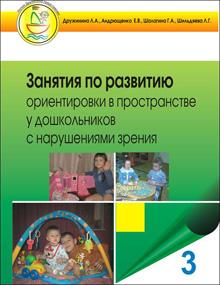 Занятия по развитию ориентировки в пространстве у дошкольников с нарушениями зрения