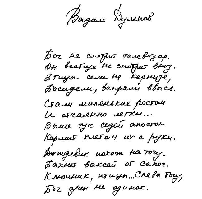 dulepov-a
