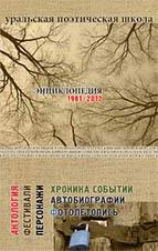 Энциклопедия. Уральская поэтическая школа