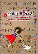 История челябинской детской литературы