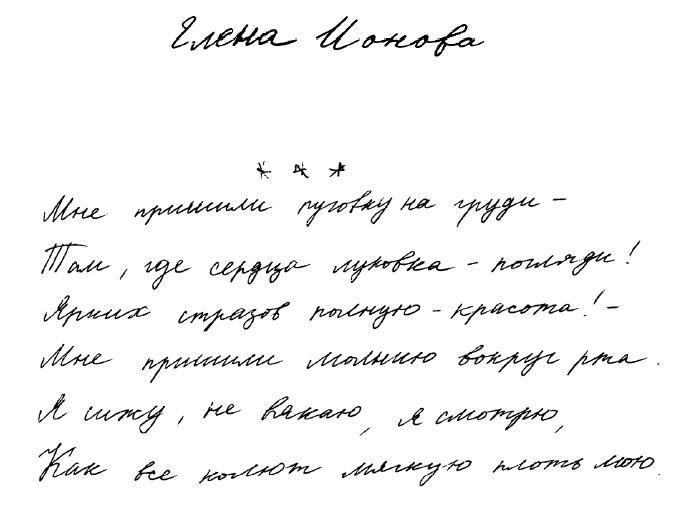 День рождения Елены Ионовой