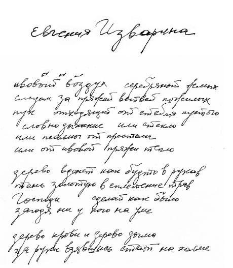 Евгения Изварина