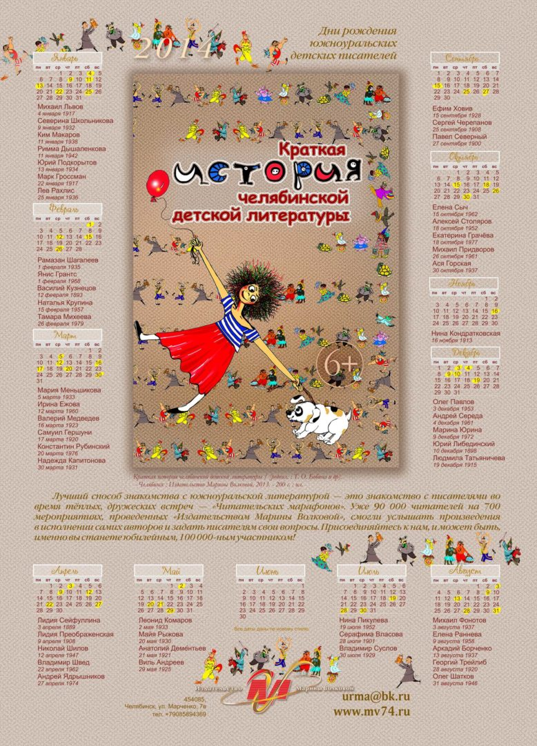 Календарь с днями рождения южноуральских детских писателей
