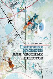 Калинин Эдуард пособие для частных пилотов