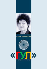 Вера Киселева
