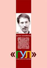 Антон Колобянин