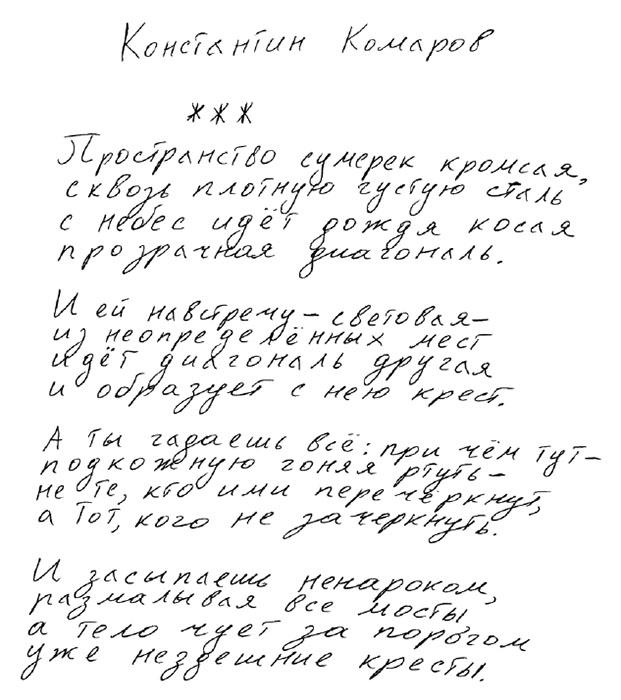 ГУЛ. Константин Комаров