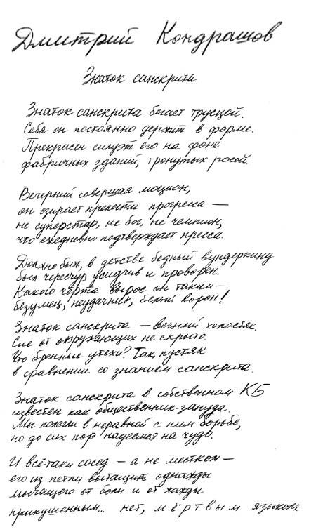 Дмитрий Кондрашов