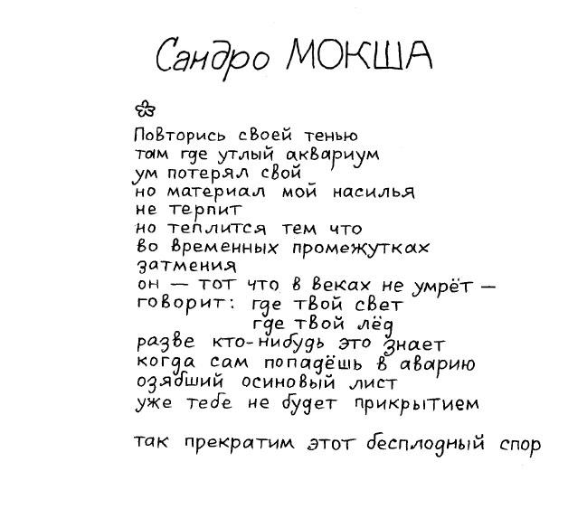 Сандро Мокша