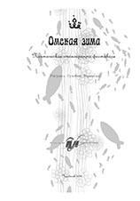 Омская зима