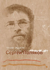 Сергей Поляков Тихие радости
