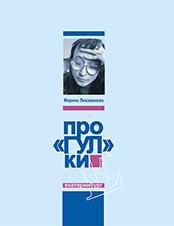 «ПроГУЛки». Марина Лихоманова