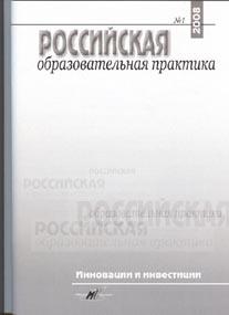 журнал Российская образовательная практика, №1
