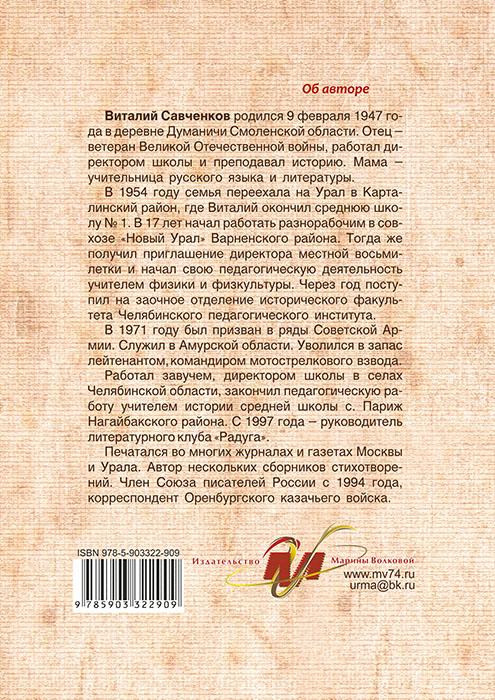 Виталий Александрович Савченков