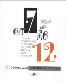Сборник «От 7 до 12»