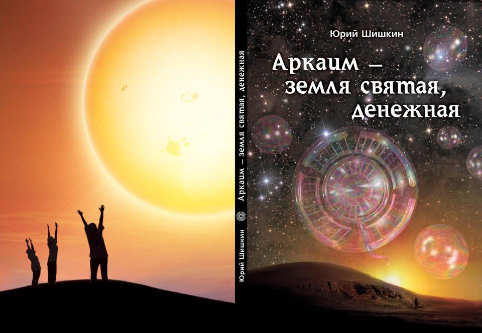Шишкин Аркаим — земля святая, денежая
