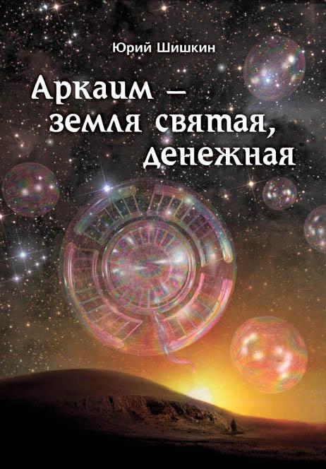 Аркаим – земля святая, денежная