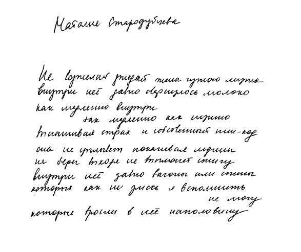 starodubzeva3