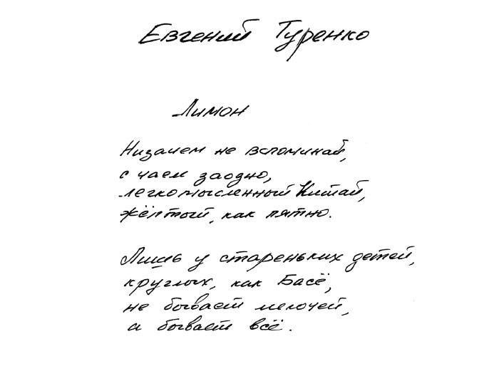 День рождения Евгения Туренко