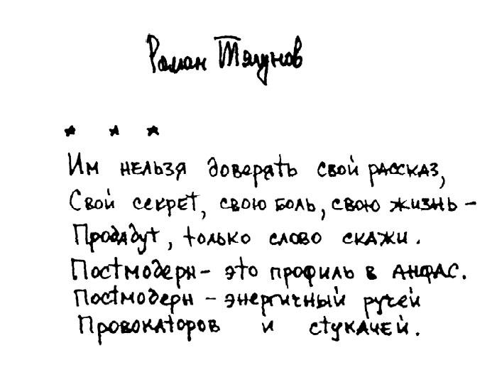 tygunov-a